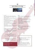 schoenbrunn palace concerts - Seite 4