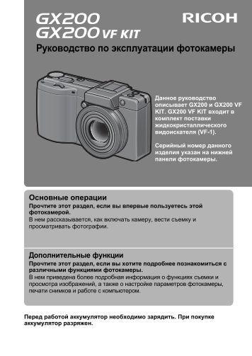 Ricoh Gr Инструкция На Русском
