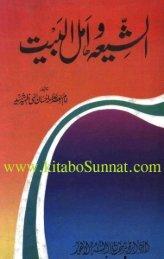 KitaboSunnat.com---Alshiya w Ahle Bait