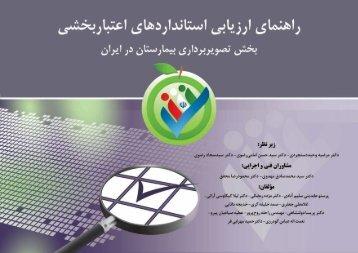 رادیولوژی - دانشگاه علوم پزشکی کرمان