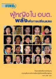 ผูหญิง ใน อบต. พลัง - CEDAW Southeast Asia