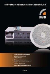 Каталог Roxton 2012 год. Системы оповещения и трансляции