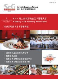 CAA 瑞士库林那美食艺术管理大学 Culinary Arts Academy Switzerland