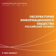 Обсерватория информационного общества - Информация для ...