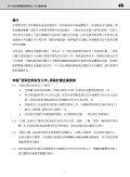 Untitled - 職業安全健康局 - Page 3