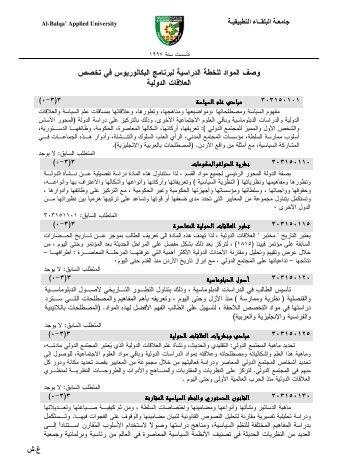 ﻓﻲ ﺘﺨﺼ ص ﻟﺒرﻨﺎﻤﺞ اﻟﺒﮐﺎﻟورﻴو س اﻟدراﺴﻴﺔ وﺼف اﻟﻤواد ﻟﻟﺨط - جامعة البلقاء ...