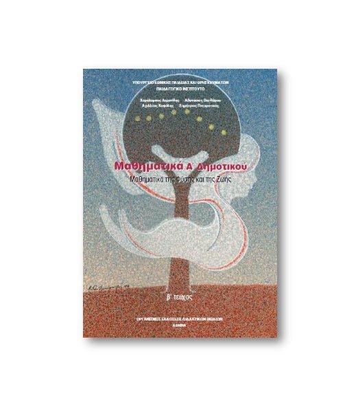 Μαθηματικά Α' Δημοτικού - eBooks4Greeks.gr