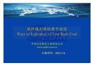 低阶煤利用的若干途径W fUili i fL R kC l Ways of Utilization of Low ...