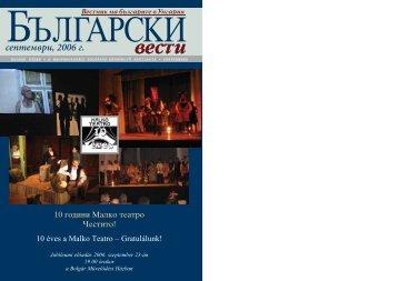 септември, 2006 г. - Bolgarok.hu