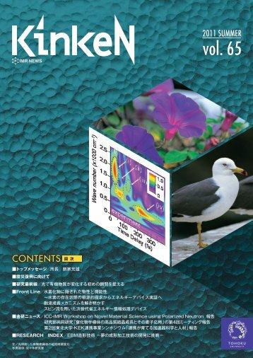 Vol.65 - 東北大学
