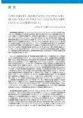 ターニング・ザ・タイド - WAZA - Page 7