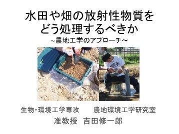 水田や畑の放射性物質をどう処理するべきか ー農地工学的アプローチー