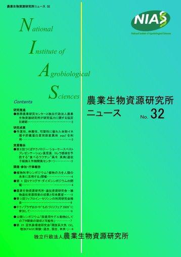 (平成21年4月)〔PDF〕 - 農業生物資源研究所 - 農林水産省 農林水産 ...