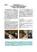 (平成21年4月)〔PDF〕 - 農業生物資源研究所 - 農林水産省 農林水産 ... - Page 2