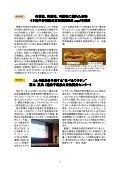(平成21年4月)〔PDF〕 - 農業生物資源研究所 - 農林水産省 農林水産 ... - Page 3