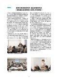 (平成21年4月)〔PDF〕 - 農業生物資源研究所 - 農林水産省 農林水産 ... - Page 5