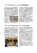 (平成21年4月)〔PDF〕 - 農業生物資源研究所 - 農林水産省 農林水産 ... - Page 6