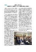 (平成21年4月)〔PDF〕 - 農業生物資源研究所 - 農林水産省 農林水産 ... - Page 7