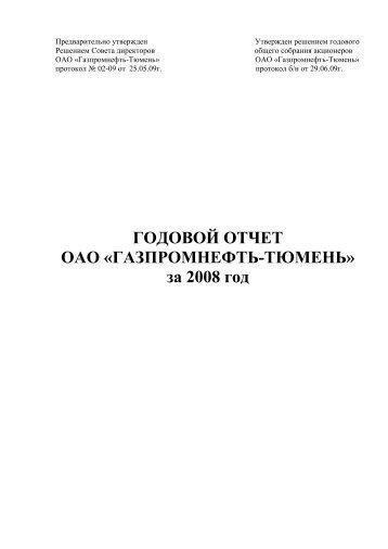 ГОДОВОЙ ОТЧЕТ ОАО - Газпром нефть