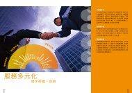 服務多元化 - 香港貿易發展局