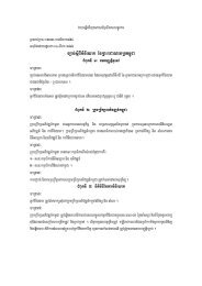 KHMER-Law on Land Management, Urban Planning and Construction
