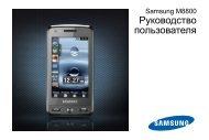 Инструкция для смартфона Samsung M8800 PIXON - Mobiset.ru