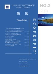 ECOPROFIT NO.2 2005