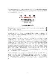 主席及非執行董事之委任 - 萬華媒體集團