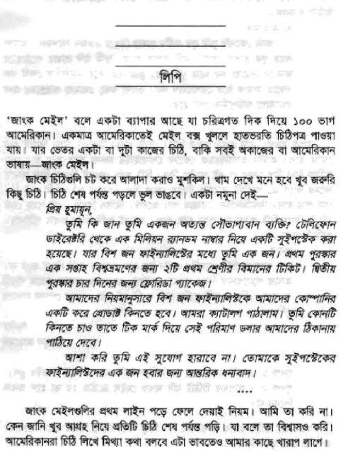 Lipi By Humayun Ahmed (allbdbooks com) pdf