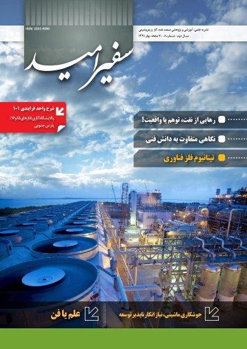 فصل نامه سفیر امید.شماره هشتم - نفت و گاز پارس