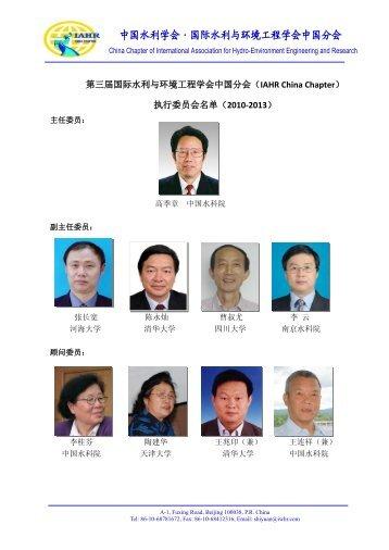 IAHR中国分会第三届执委会委员名单与照片