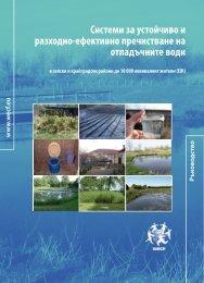 Системи за устойчиво и разходно-ефективно ... - WECF