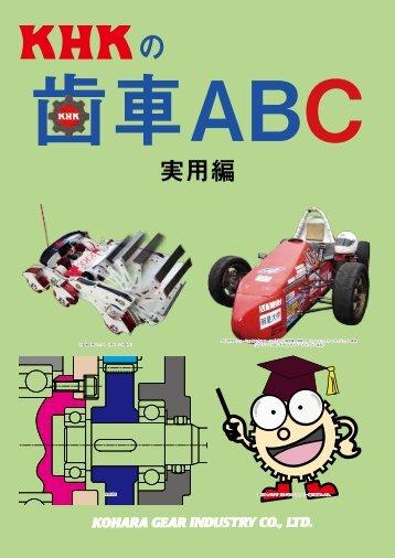 実用編 - 小原歯車工業