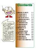 実用編 - 小原歯車工業 - Page 3