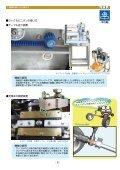 実用編 - 小原歯車工業 - Page 7