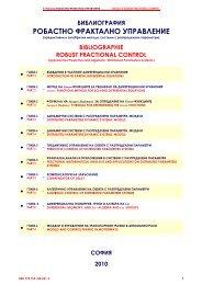 робастно фрактално управление - Технически университет ...