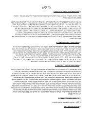 iye rd - YU Torah Online