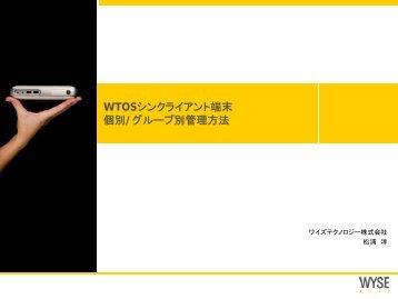 WTOSシンクライアントの個別/グループ別管理方法