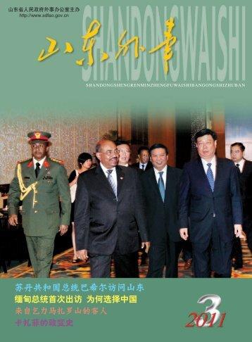 苏丹共和国总统巴希尔访问山东 - 山东省外事信息网