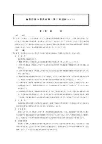 有価証券の引受け等に関する規則 - 日本証券業協会