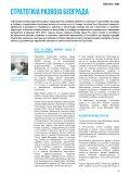 Природно језгро Београда - Page 7