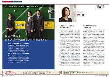 独立行政法人 日本スポーツ振興センター様とともに - 日本ユニシス