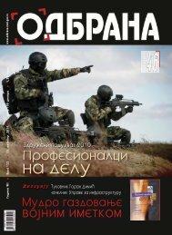 конкурс - Министарство одбране Републике Србије