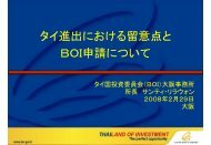 タイ進出における留意点と BOI申請について