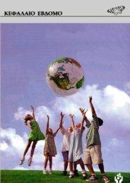 ορια της αναπτυξης του πλανητη και αειφορια - Department of ...