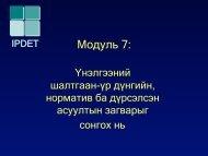 Модуль 7: