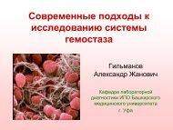 Современные подходы - Российская Ассоциация медицинской ...