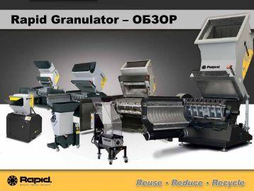 Rapid Granulator – ОБЗОР