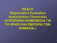 REACH (Registration Evaluation Authorization Chemicals ...