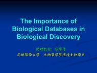 The Importance of Biological Databases in Biological Discovery